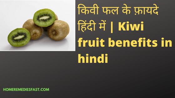 किवी-फल-के-फ़ायदे-हिंदी-में-Kiwi-fruit-benefits-in-hindi