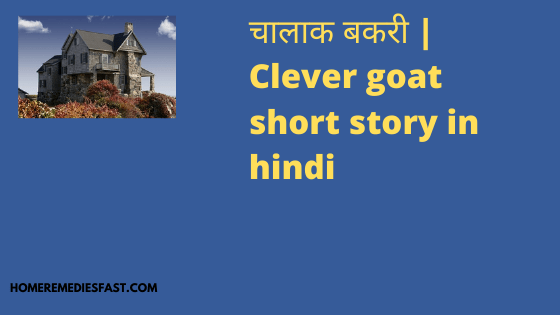 Clever goat short story in hindi
