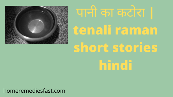 tenali raman short stories in hindi