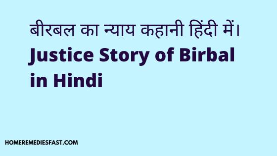 बीरबल-का-न्याय-कहानी-हिंदी-में।-Justice-Story-of-Birbal-in-Hindi
