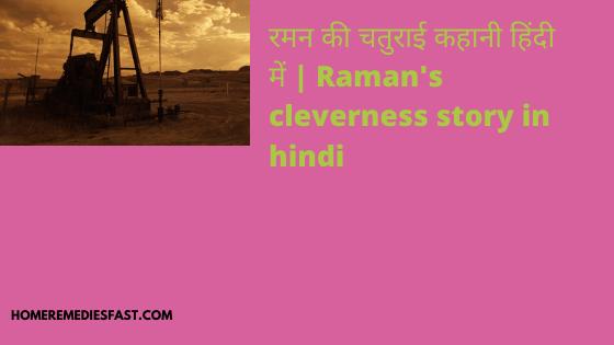 रमन-की-चतुराई-कहानी-हिंदी-में-Ramans-cleverness-story-in-hindi
