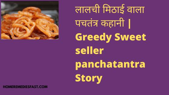 लालची-मिठाई-वाला-पचतंत्र-कहानी-Greedy-Sweet-seller-panchatantra-Story
