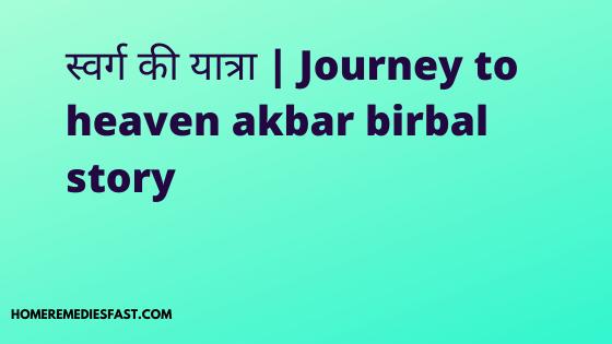 स्वर्ग-की-यात्रा-Journey-to-heaven-akbar-birbal-story