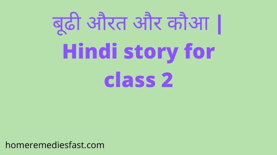 Hindi story for class 2