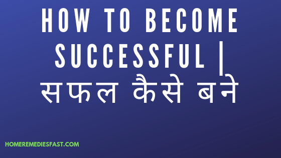 How to become successful | सफल कैसे बने