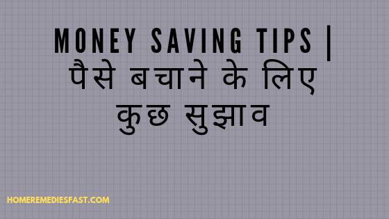 Money-saving-tips-पैसे-बचाने-के-लिए-कुछ-सुझाव