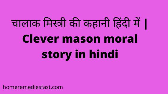 Clever mason moral story in hindi