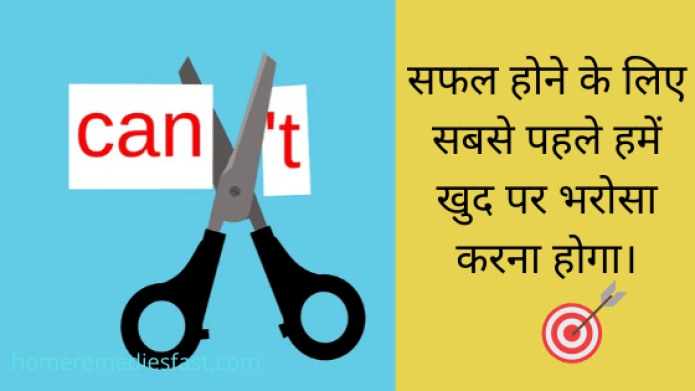 Motivational quotes in Hindi 11