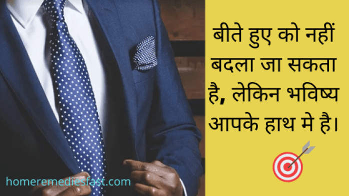 Motivational quotes in Hindi 12