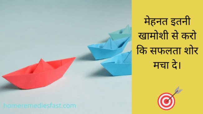 Motivational quotes in Hindi 19