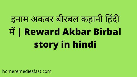 Reward akbar birbal story in hindi