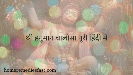 Full Shri hanuman chalisa in hindi