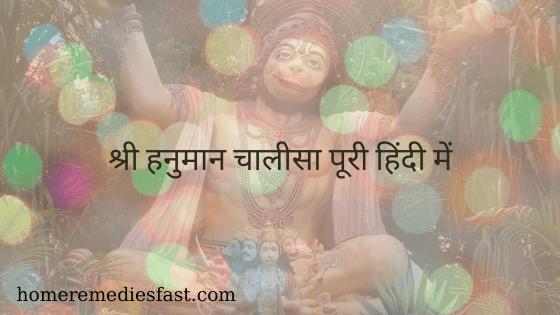 Full Shri hanuman chalisa in hindi