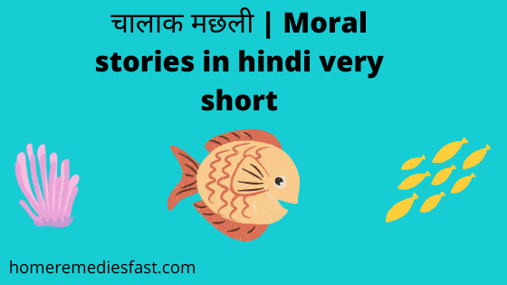 Moral stories in hindi very short