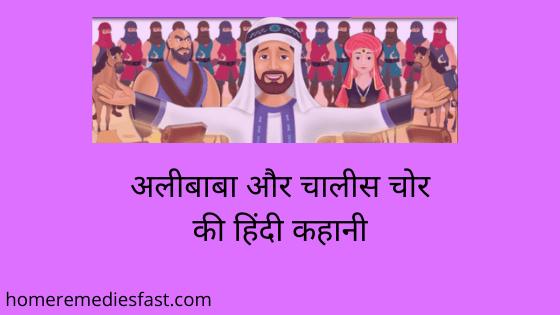Alibaba aur 40 chor hindi story