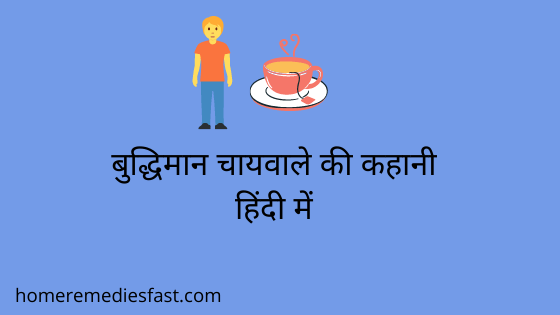 Intelligent tea seller moral story in hindi
