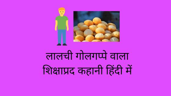 Lalchi Golgappe wala moral story in Hindi