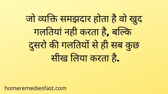 Positive Suvichar in Hindi