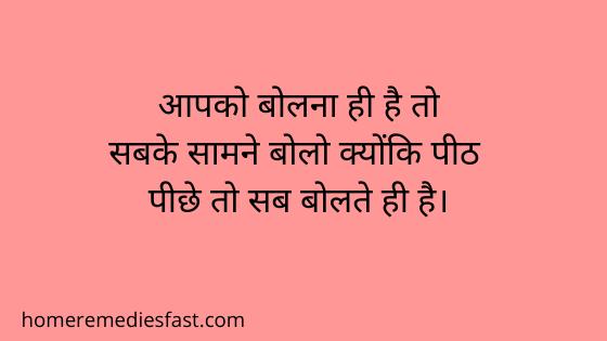 Suvichar in Hindi best