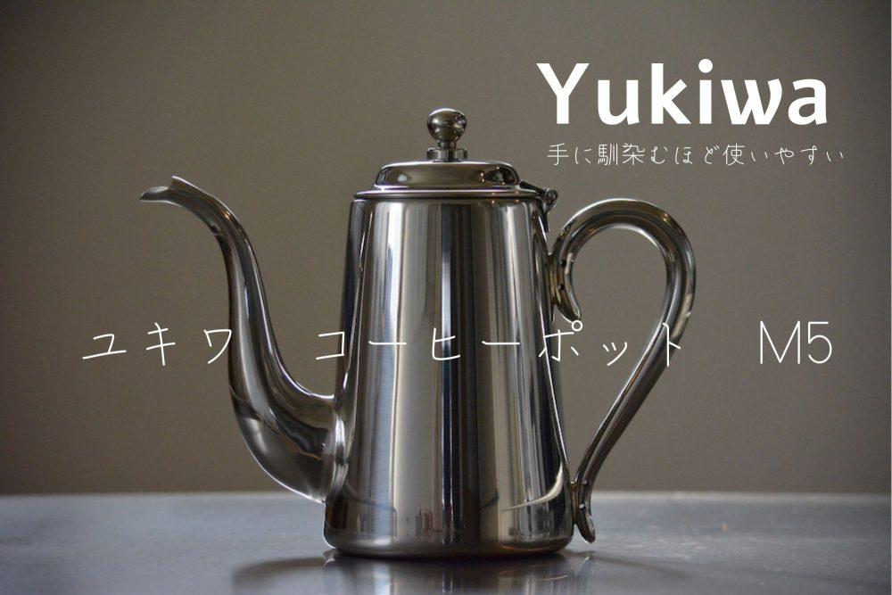 ユキワ コーヒーポット