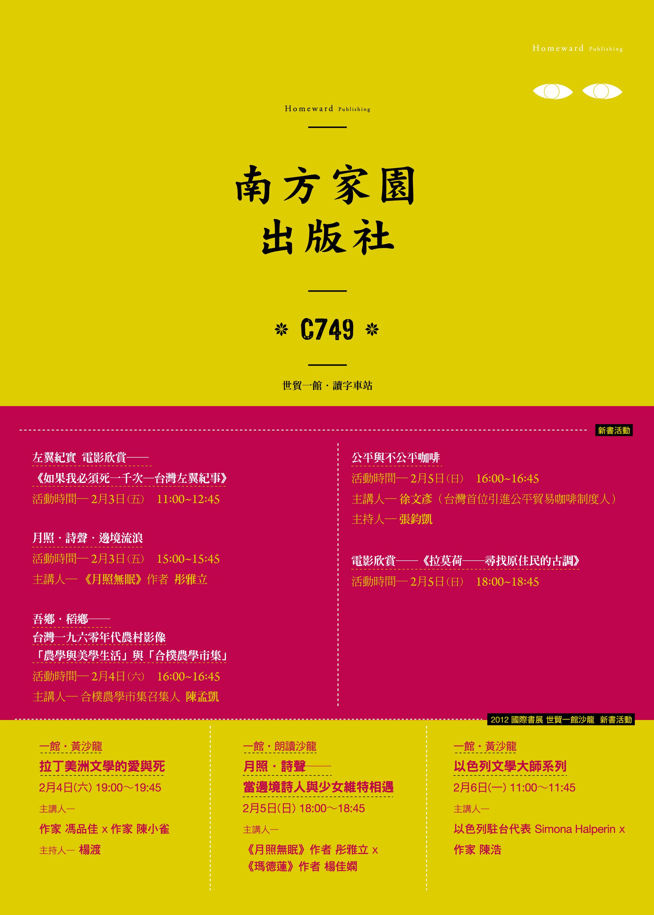 2012臺北國際書展 》南方家園列車進站! – 南方家園出版社 Homeward publishing