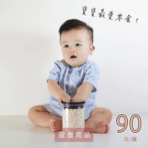 寶寶點心育兒零食