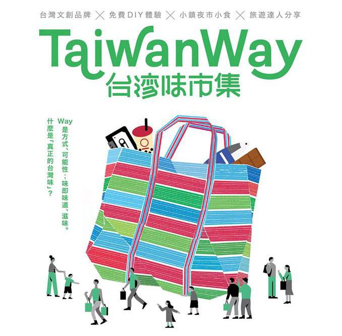 台灣味市集的海報