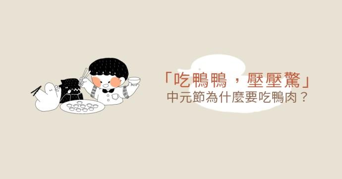 「吃鴨鴨,壓壓驚」,中元節為什麼要吃鴨肉呢?