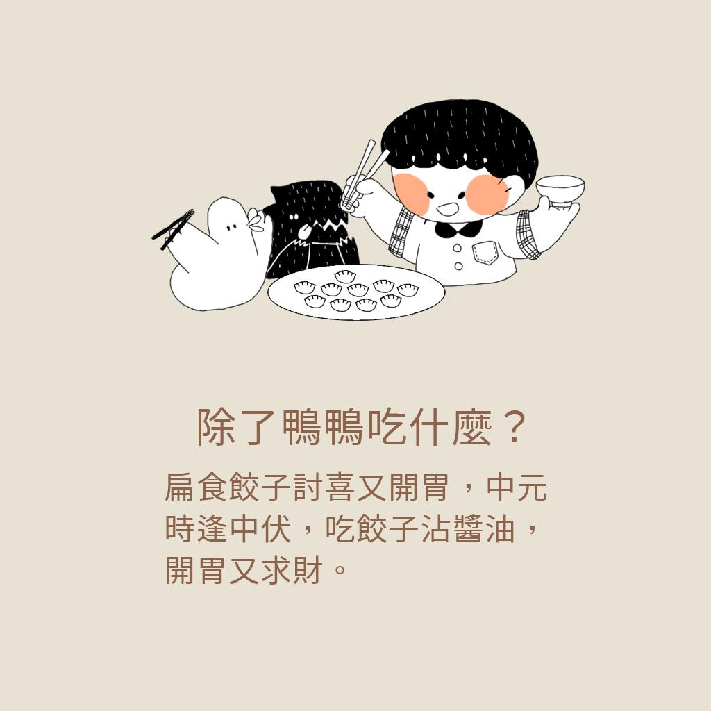 除了鴨鴨吃什麼?中元節會吃扁食餃子討喜又開胃