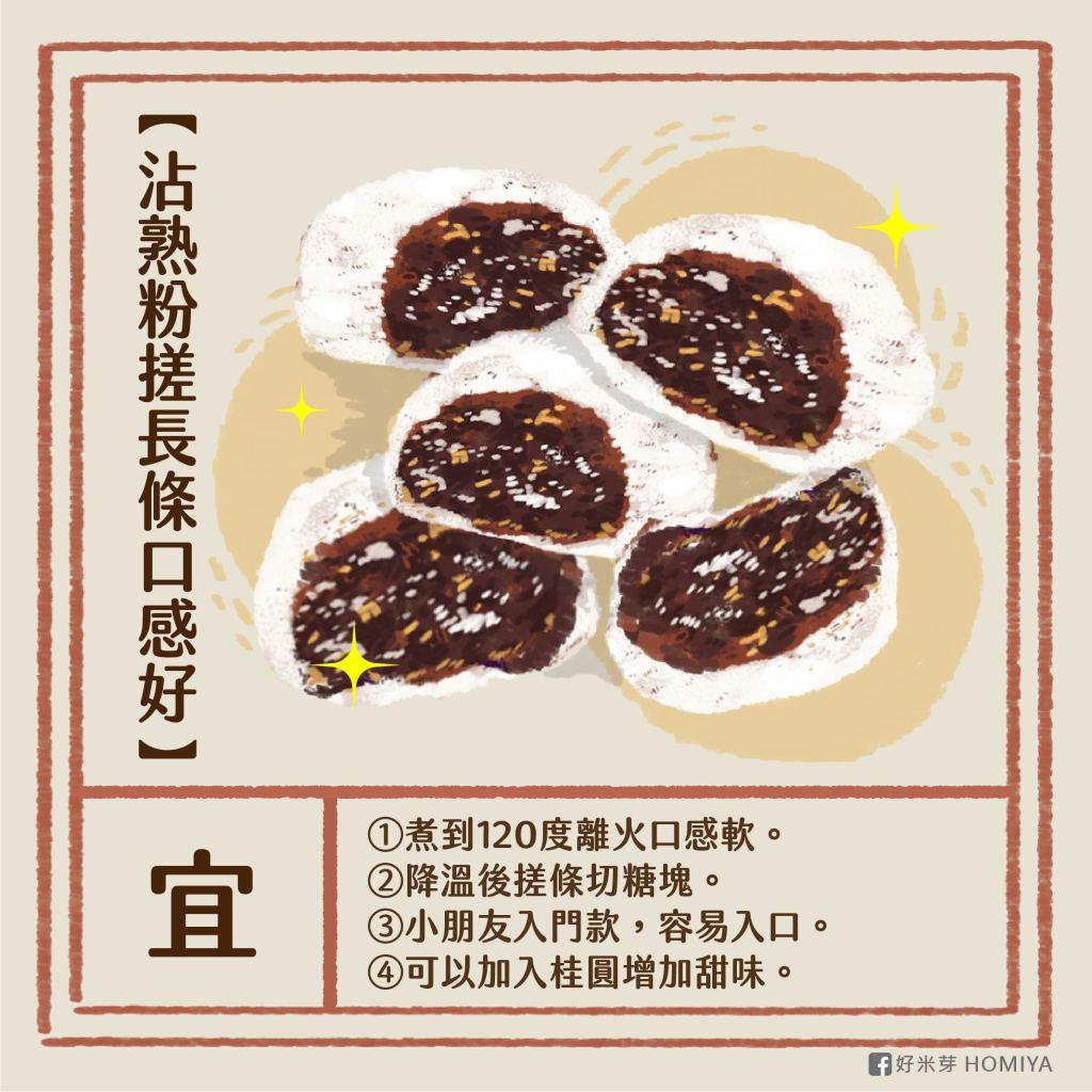 沾熟粉搓長條口感好,薑糖沾熟粉搓成的長條口感較軟,甜又好入口