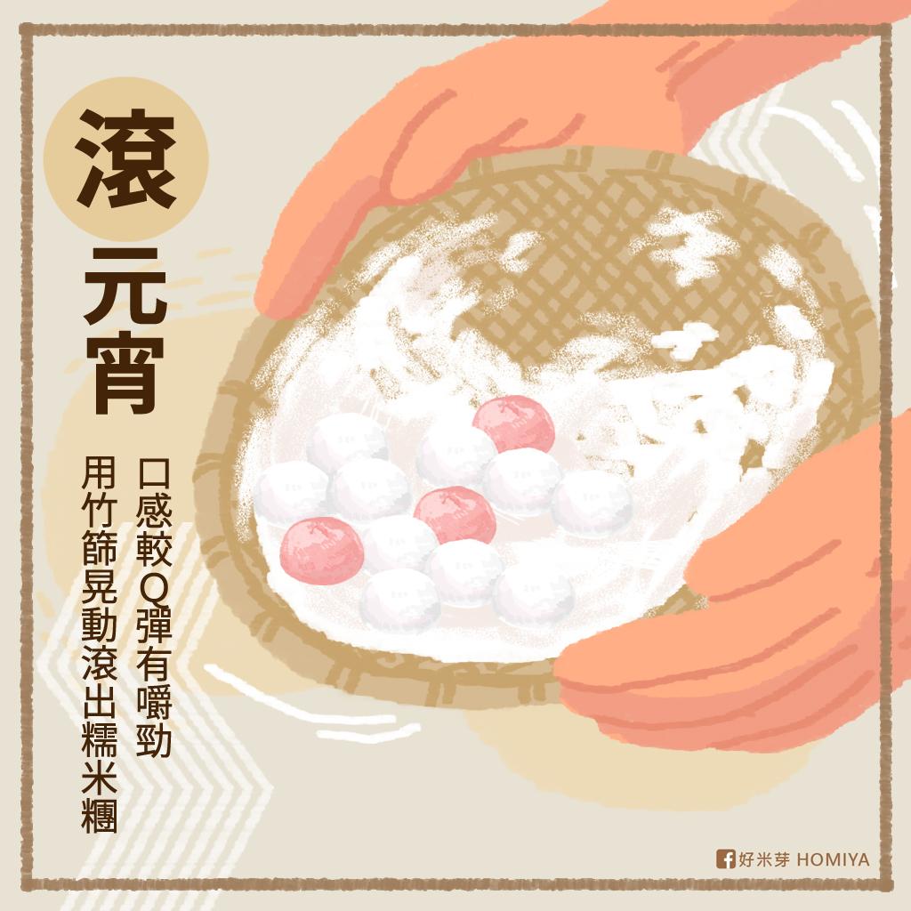 滾元宵,在竹篩上鋪上糯米粉,透過晃動竹篩讓糯米糰粿粉,口感比較Q彈有嚼勁