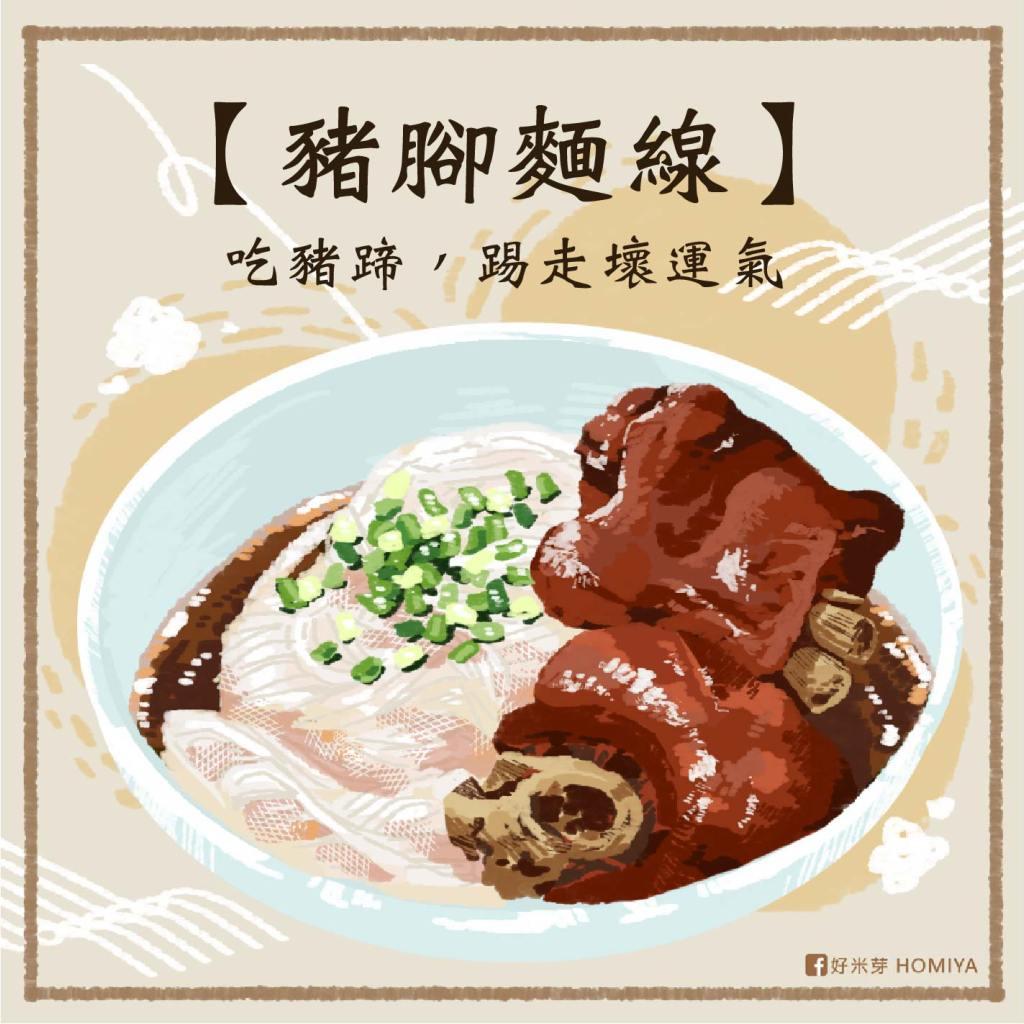 傳統習俗說吃豬蹄,可以踢走壞運氣,所以豬腳麵線不只好吃,還有喜氣的寓意。