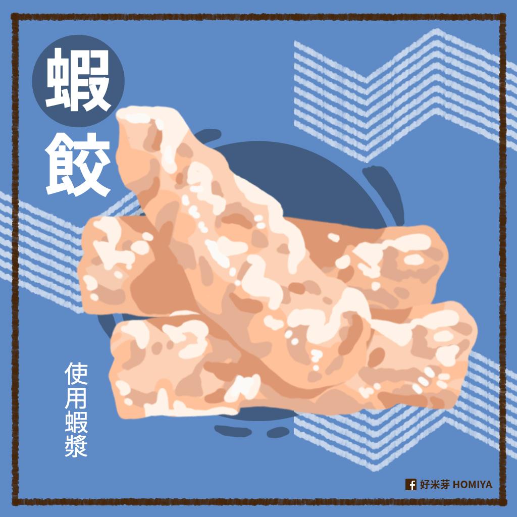 蝦餃:使用蝦漿,但因為蝦子的蛋白質更少,皮又更輕薄,所以要自製的話容易破難度高,形狀常是捲成長條狀。