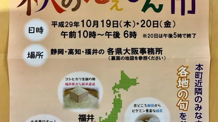 【10/19・20】本町で静岡・高知・福井の物産展 各県の大阪事務所で