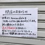 【2/28】本町駅直結のカフェが閉店 御堂筋安土町ビル最後の飲食店