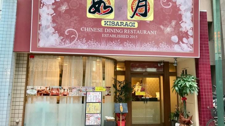 本町に中華料理「如月」オーダーバイキング食べ飲み放題2,980円など