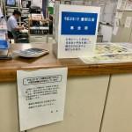 大阪メトロ主要駅で西日本豪雨災害への募金を受付中