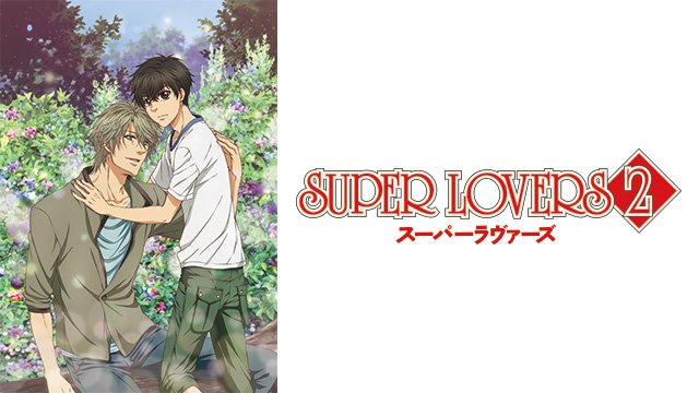 SUPER LOVERS2_R