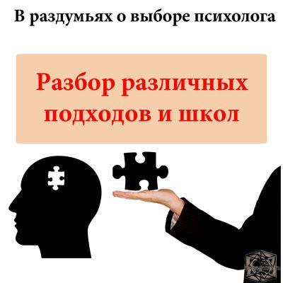 В раздумьях о выборе психолога