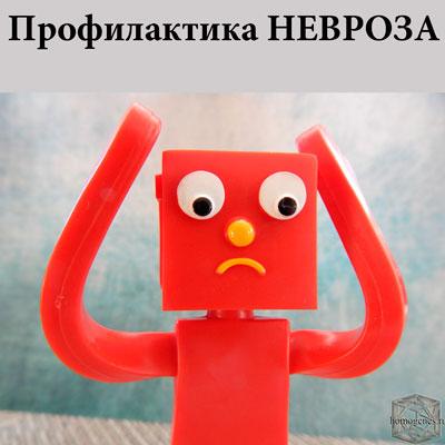 Профилактика НЕВРОЗА. Причина недомоганий — стресс