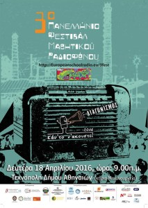 Αφίσα 3ου Φεστιβάλ Μαθητικού Ραδιοφώνου
