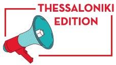 Λογότυπος Inedit Festival Thessaloniki