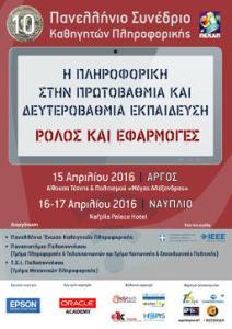 Αφίσα 10ου Πανελλήνιου Συνεδρίου Καθηγητών Πληροφορικής