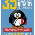 35ο Πανελλήνιο Φεστιβάλ Βιβλίου Θεσσαλονίκη 2016