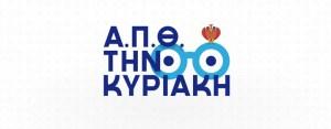 Λογότυπος Α.Π.Θ. την Κυριακή