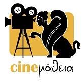 Κινηματογραφικό Φεστιβάλ CINEμάθεια
