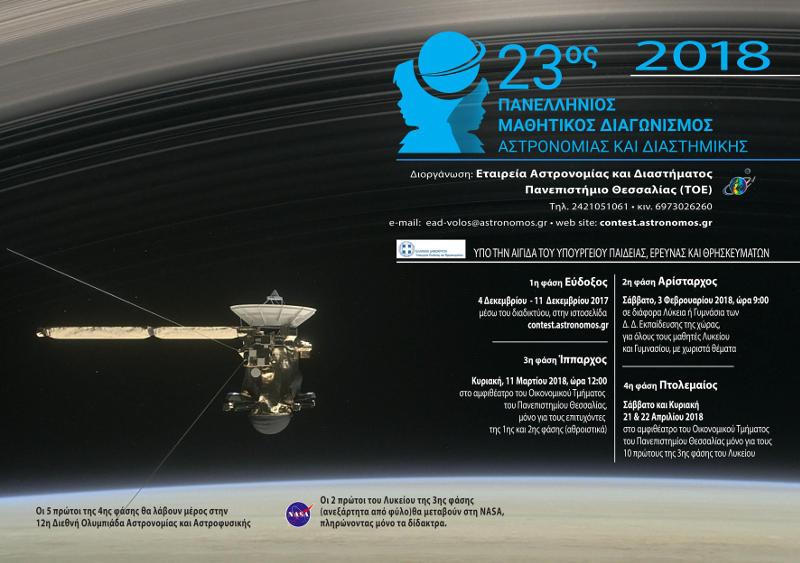 23ος Διαγωνισμός Αστρονομίας