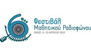 European School Radio Festival 6