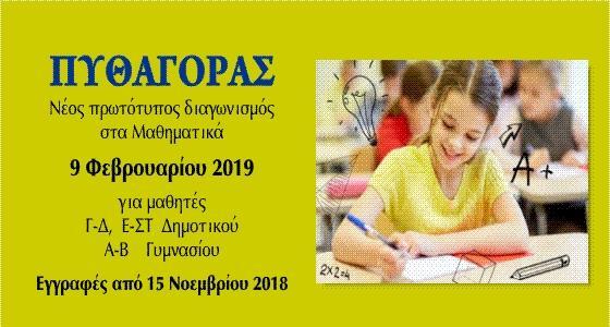 Πυθαγόρας 2018 - 2019