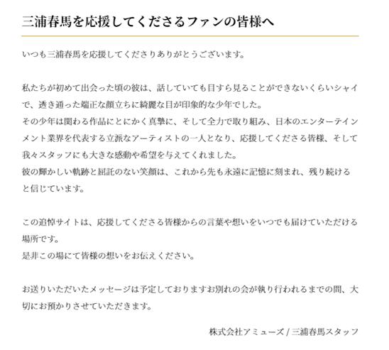 三浦春馬さん追悼サイト掲載分(出典:アミューズ)